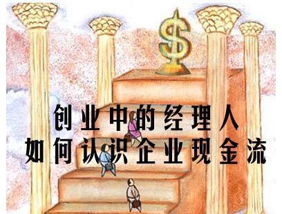 【深度好文】为什么说现金流比利润更重要?