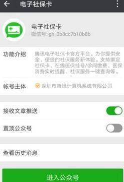 """沈阳将上线""""微信电子社保卡"""" 使用方法全在这了"""