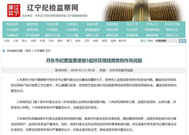 丹东市纪委监委通报5起扶贫领域腐败和作风问题
