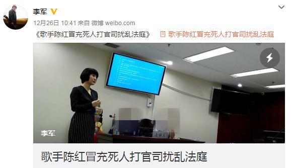 前夫再发文控告歌手陈红:冒充死人打官司扰乱法庭