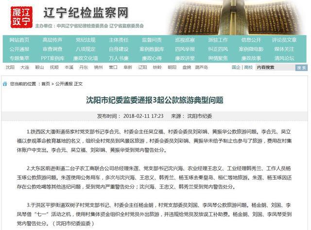 沈阳市纪委监委通报3起公款旅游典型问题