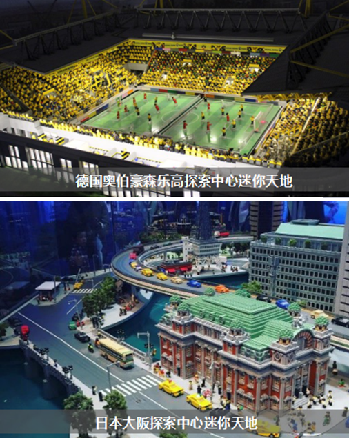 沈阳乐高探索中心打造150万全新体验