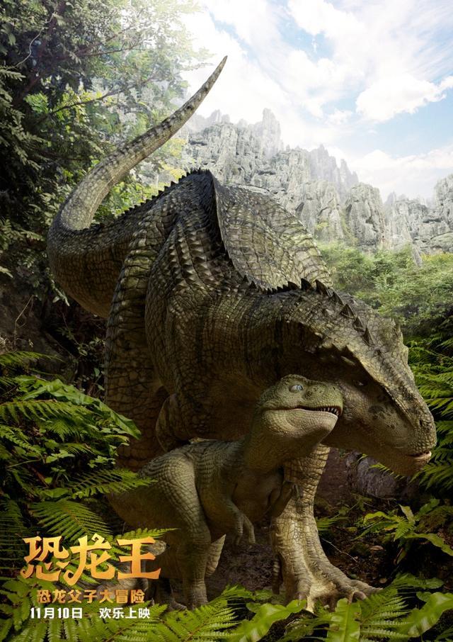 《恐龙王》