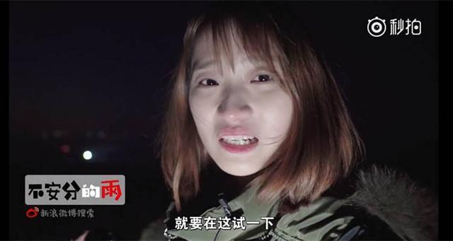 """自称中国最大胆女孩""""误入""""本溪阴魂镇"""