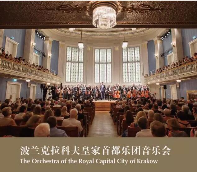 又一牛团!!来自波兰的交响乐!听交响乐你需要认准盛京大剧院