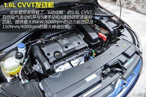 推荐1.6L舒适手动型 全新爱丽舍购车手册