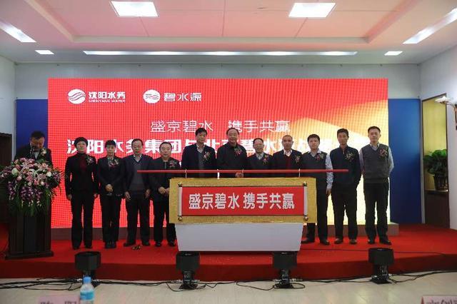 沈阳水务携手北京碧水源  拉开百亿级水务生态战略合作大幕