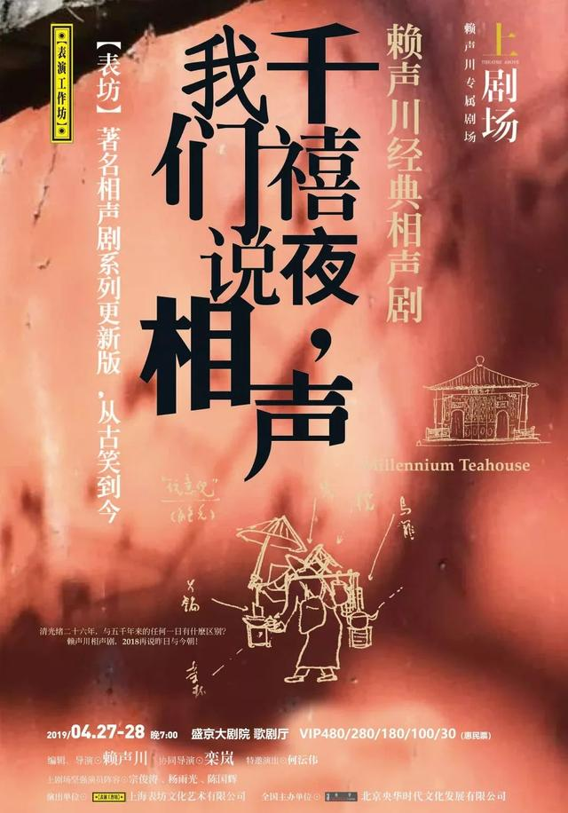 盛京大剧院三部开春超燃大戏已开票 赖声川蒋雯丽领先豪华演出阵容