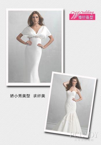 根据身形选嫁衣 扬长避短婚纱廓型全解析