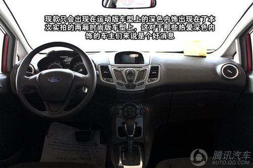 福特新嘉年华