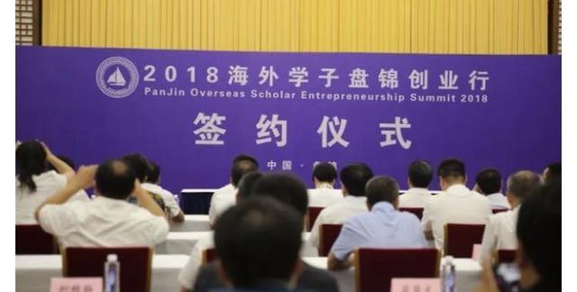 80余名海内外高层次创新创业人才,携带60个高精尖科技项目来到盘锦,签约合作意向12项