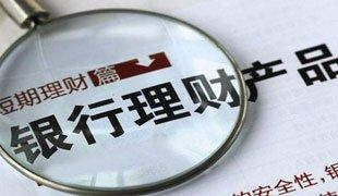 """民生银行""""假""""理财案追踪:涉及非私银客户"""
