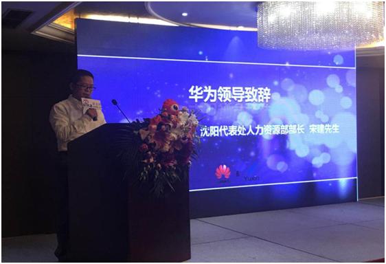 构建合作、共赢人才生态环境,助力ICT产业发展  华为2017辽宁区人才联盟双选会在沈举行