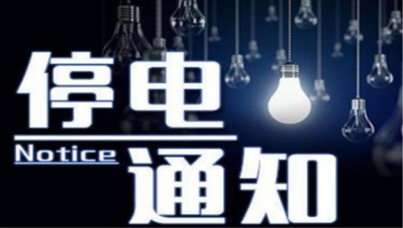 今日停电 2月7日朝阳多处停电!