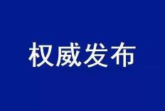 大连市教育局:育明高中教师违规补课接受调查