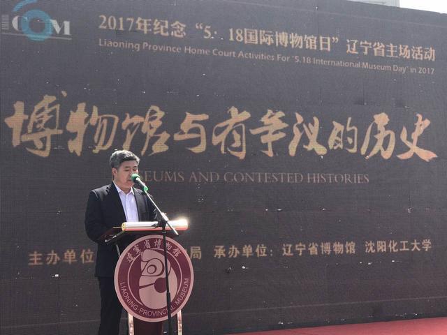 """2017年纪念""""5·18国际博物馆日""""辽宁主场活动举行"""