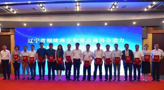 辽宁省福建商会积极发挥平台优势助力沈抚新区招商引资