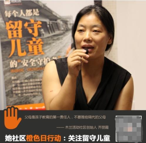 她社区橙色日7月行动:留守儿童之殇
