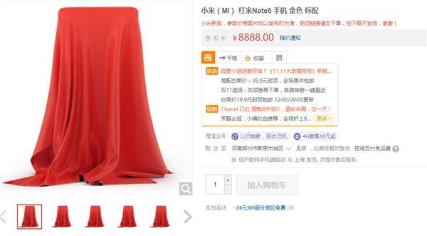 要火!红米Note 5终于来了:5.99寸全面屏/4000mAh