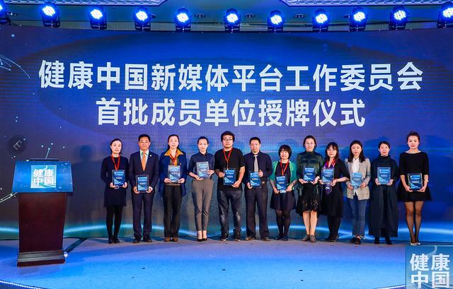 健康中国新媒体工作委员会正式成立    辽宁省卫生与人口健康教育中心成为首批成员单位