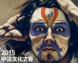 2015中法文化之春