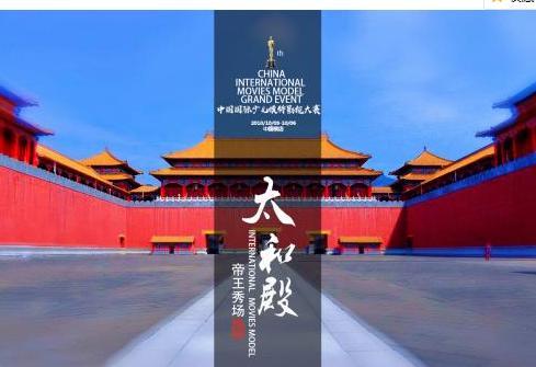2018中国国际少儿模特影视大赛云南赛区启动报名