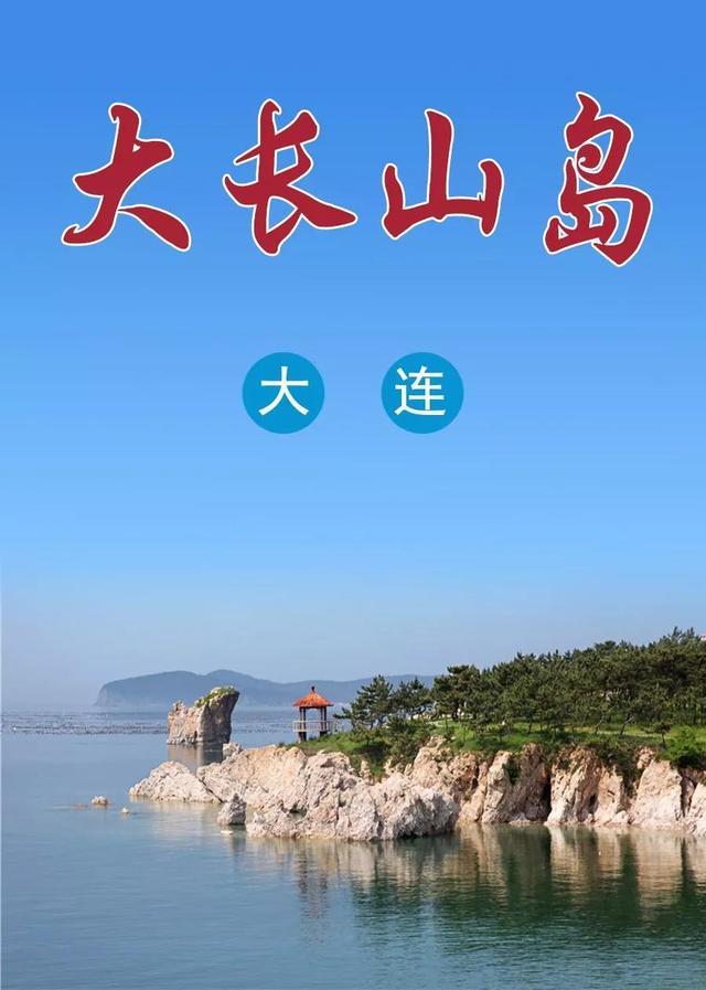 � ��旅游推�] 大�L山�u