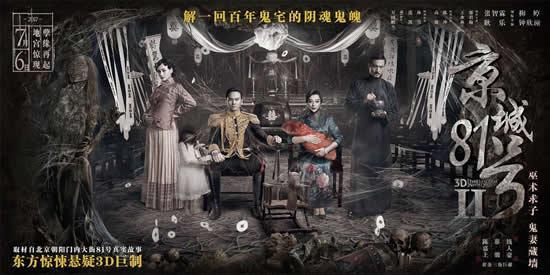 华语惊悚第一IP重磅回归 五大看点挑战银幕禁忌