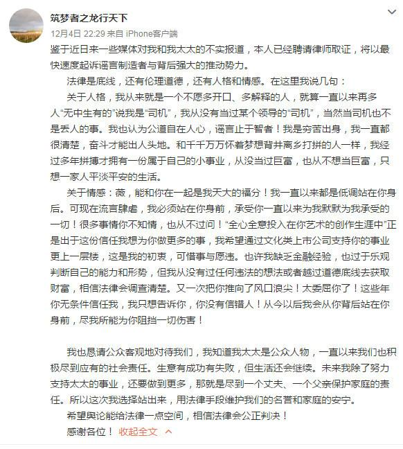 """黄有龙否认""""司机""""传闻 力挺赵薇: """"太委屈你了"""""""