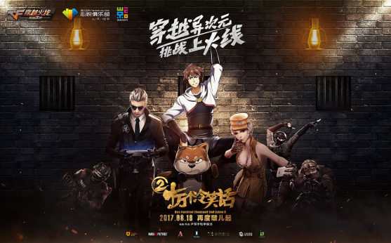 CF手游又要搞事情 主播携玩家踢馆电影《十冷2》首映