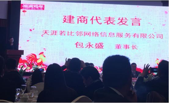 北大民企华思锦与浙江省建德市市长朱欢会见