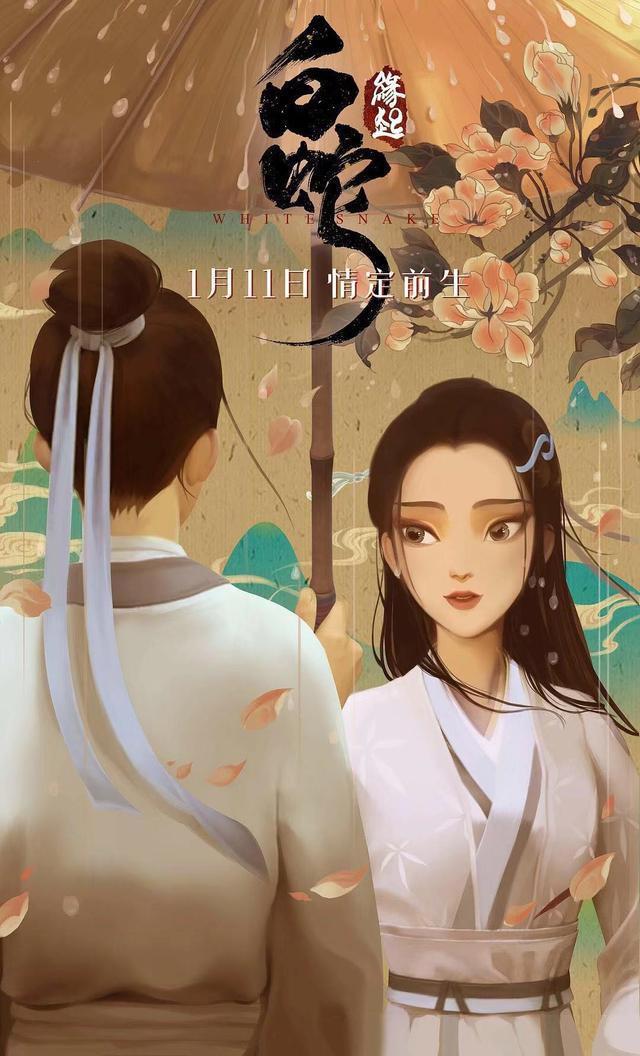 《白蛇:缘起》在京首映全国20场媒体观影口碑突出引发各方赞誉