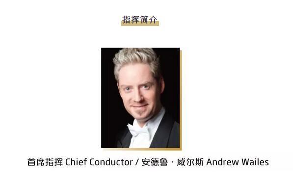 错过还要再等一年!盛京大剧院新年音乐会重磅开票!