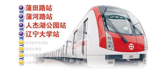 沈阳地铁二号线北延线今日起空载试运行