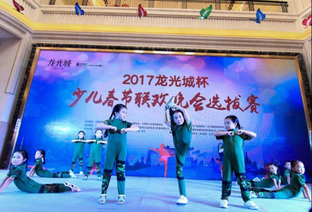 少年梦 中国梦 2017龙光城杯 少儿春晚选拔赛正式启动