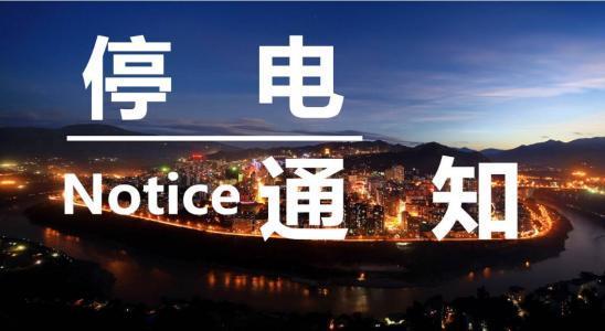 盘山县部分地区明日停电 最长时间达9小时