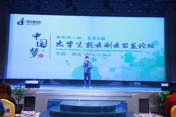 中国梦·大学生就业创业公益论坛:创业家助力创业梦想