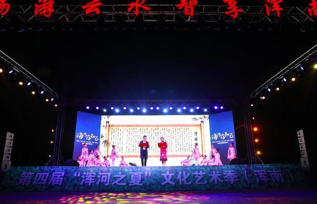 2018沈阳中海之夜暨「浑河之夏」艺术季闭幕式 圆满落幕