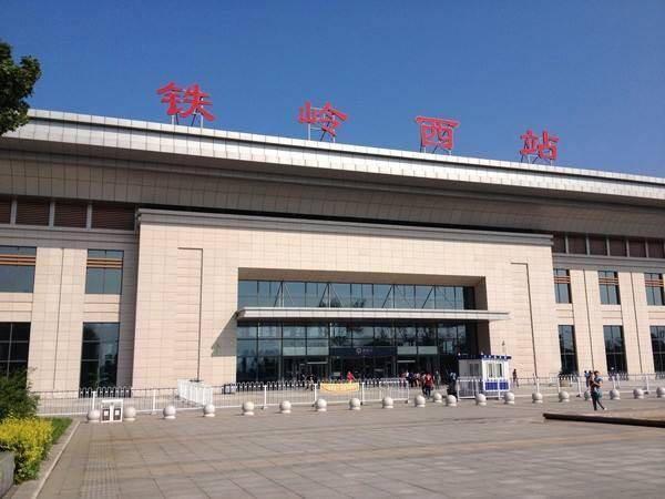铁岭西站正式运营5年 发送旅客271.4万人次