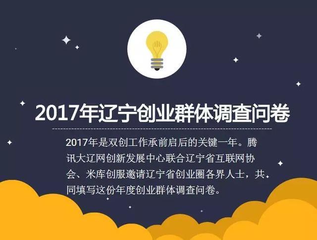 参与2017创业群体问卷调查 获大辽创业价值100万宣传资源!