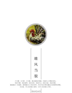 百高春季精品书画拍卖会即将开槌