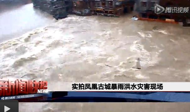 凤凰古城风雨桥被洪水冲垮瞬间