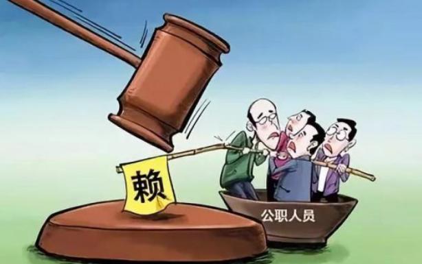 """庄河纪检监察约谈13名公职人员""""老赖"""""""