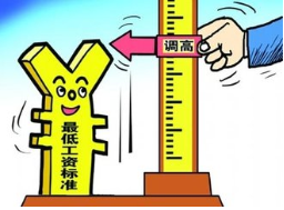 朝阳最低工资标准上调 月最低工资调整到1300元