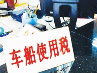 市地税局辟谣 7月1日起车船税上涨是假消息