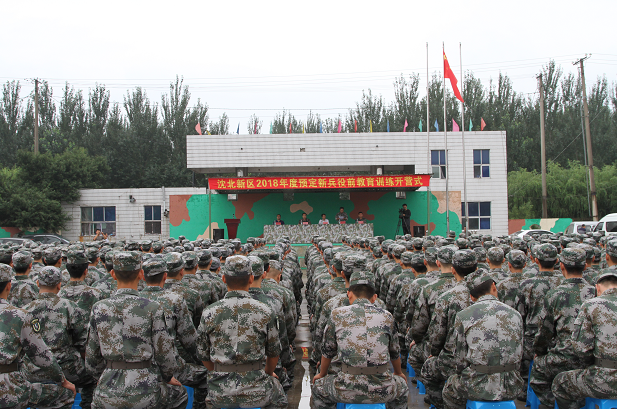 沈北新区开展新兵役前教育