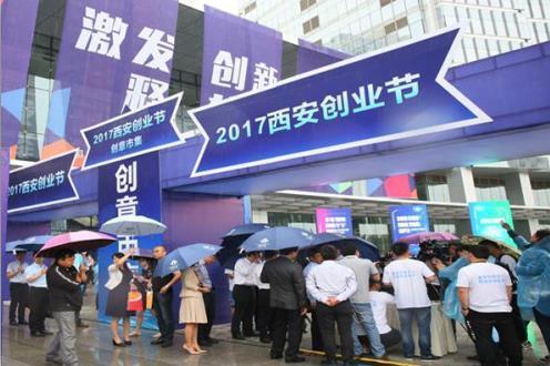 创新创业在西安 ——乐豆呀助力西安创新经济产业发展建言献策