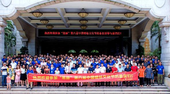 """2018""""旭丽""""第六届中国喷绘文化节圆满结束"""