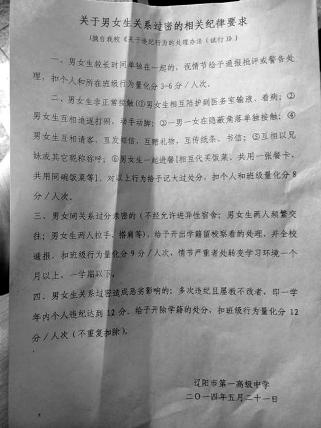 """辽阳一校规""""高中生禁止亲密争议""""高中引接触男女猫虐图片"""