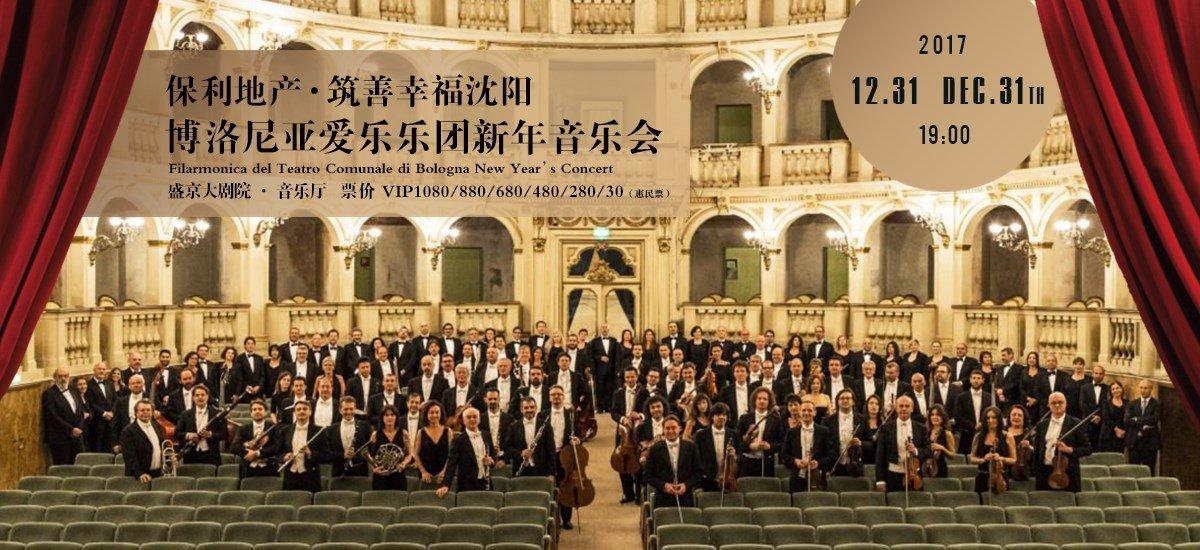 博洛尼亚爱乐乐团新年音乐会引沈阳乐迷期待